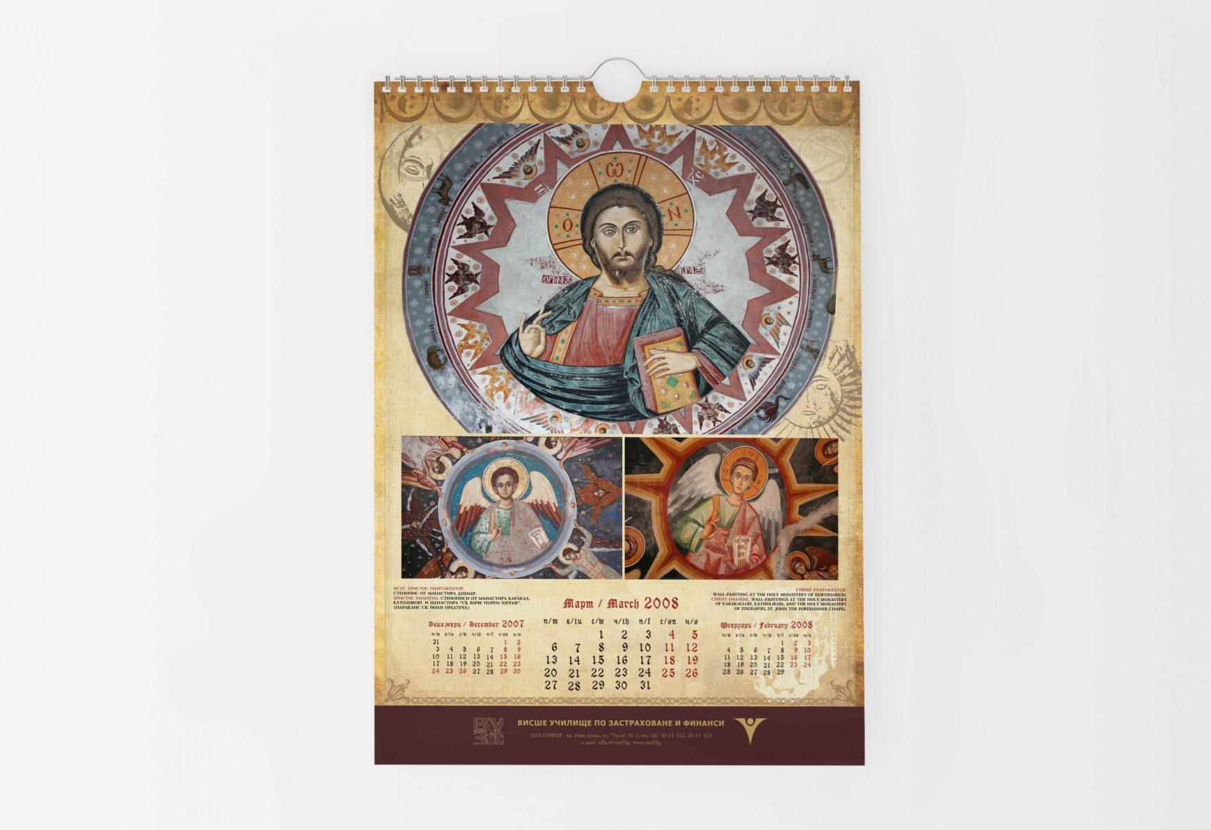 Calendar, VUZF
