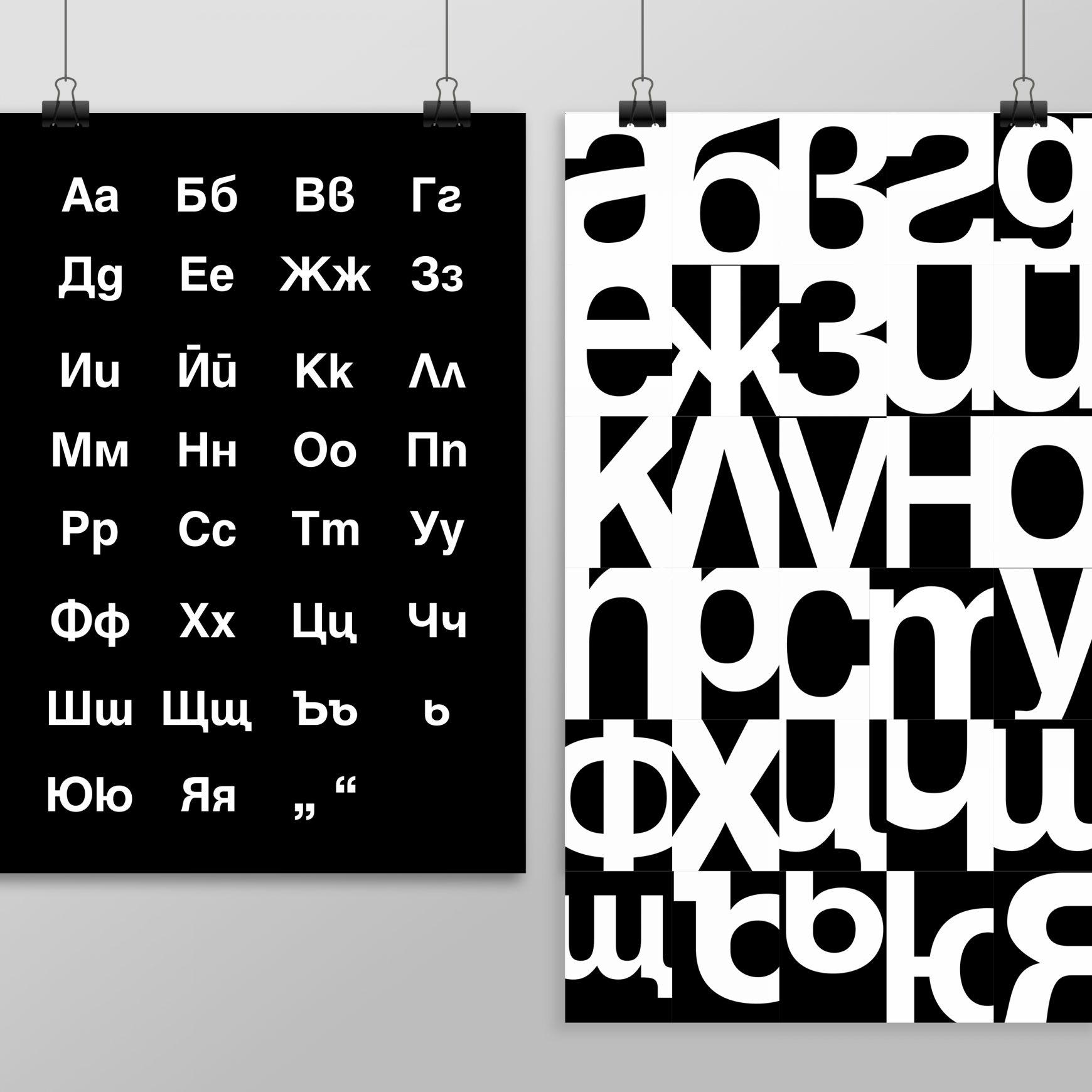 The History of the Cyrillic Alphabet