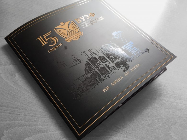 Brochure for VUZF with UV effect