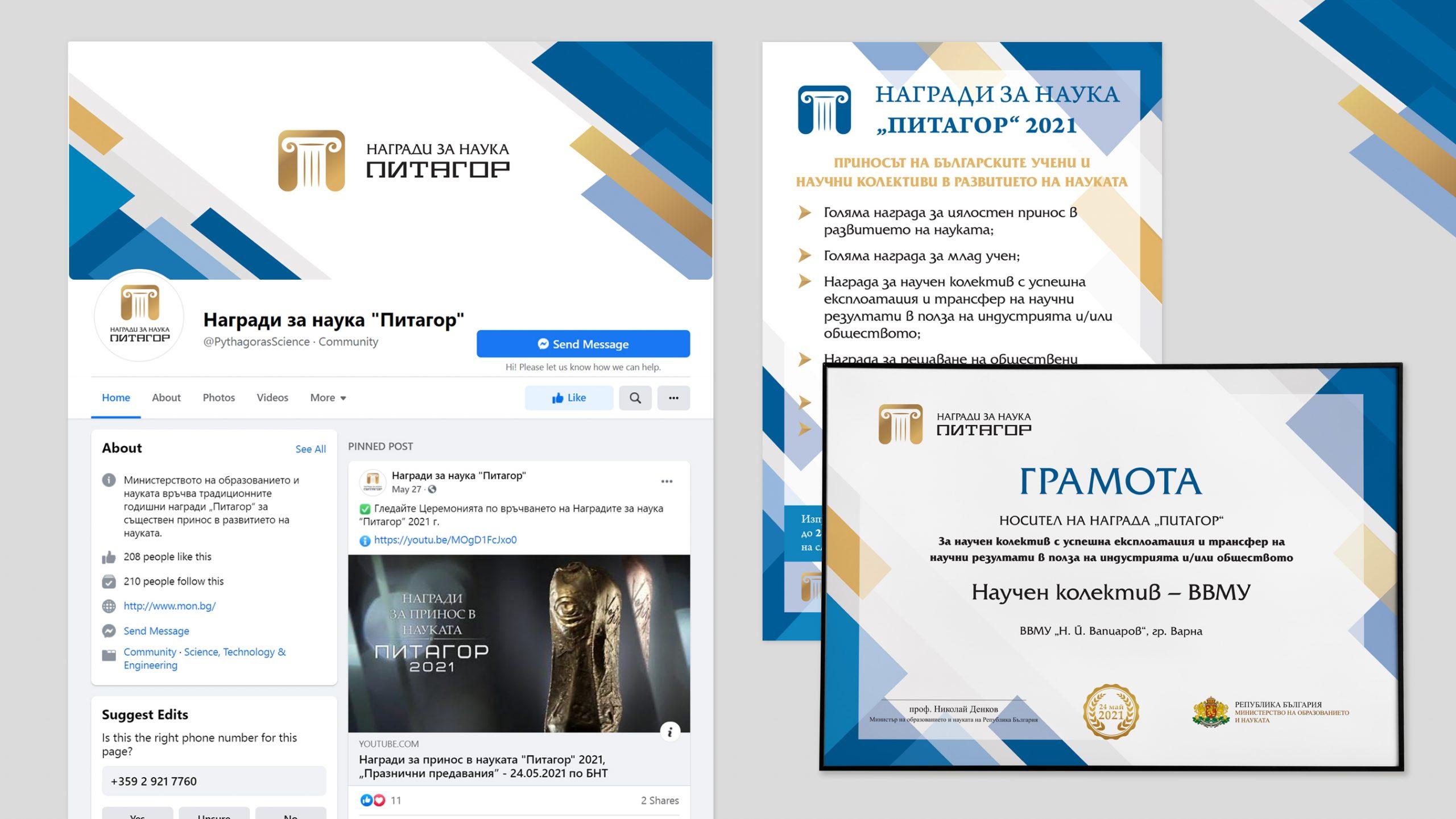 """Pitagor"" National Science Awards 2021 Certificate"