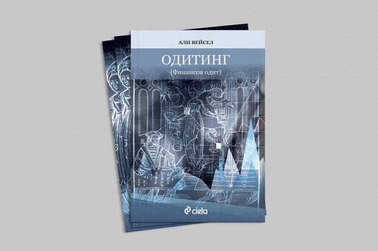 Book Cover Design, A. Veisel