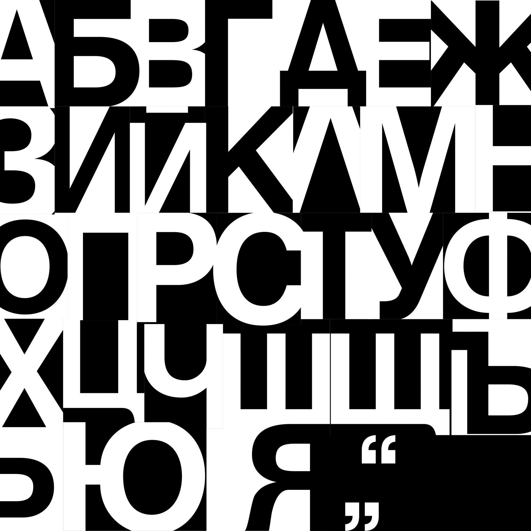 The Cyrillic Writing Script