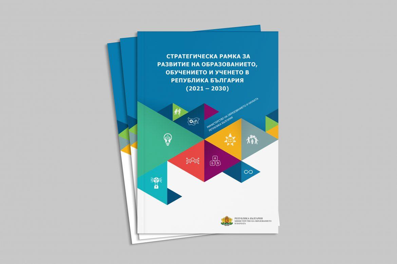 Bulgaria Strategic Framework Document